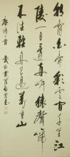 Qi Xian b.1940 Chinese Calligraphy on Paper Scroll