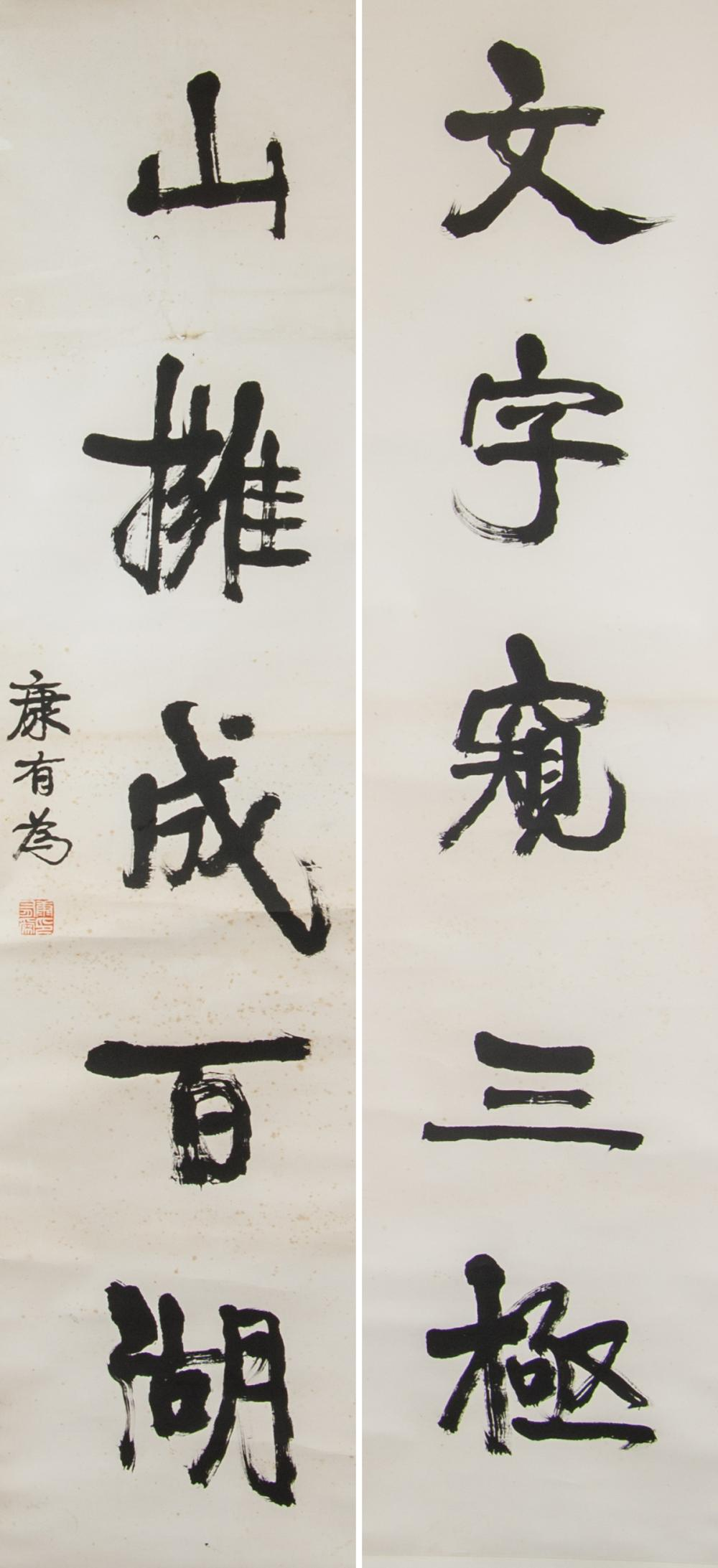 Kang Youwei 1858-1927 Chinese Calligraphy Scroll