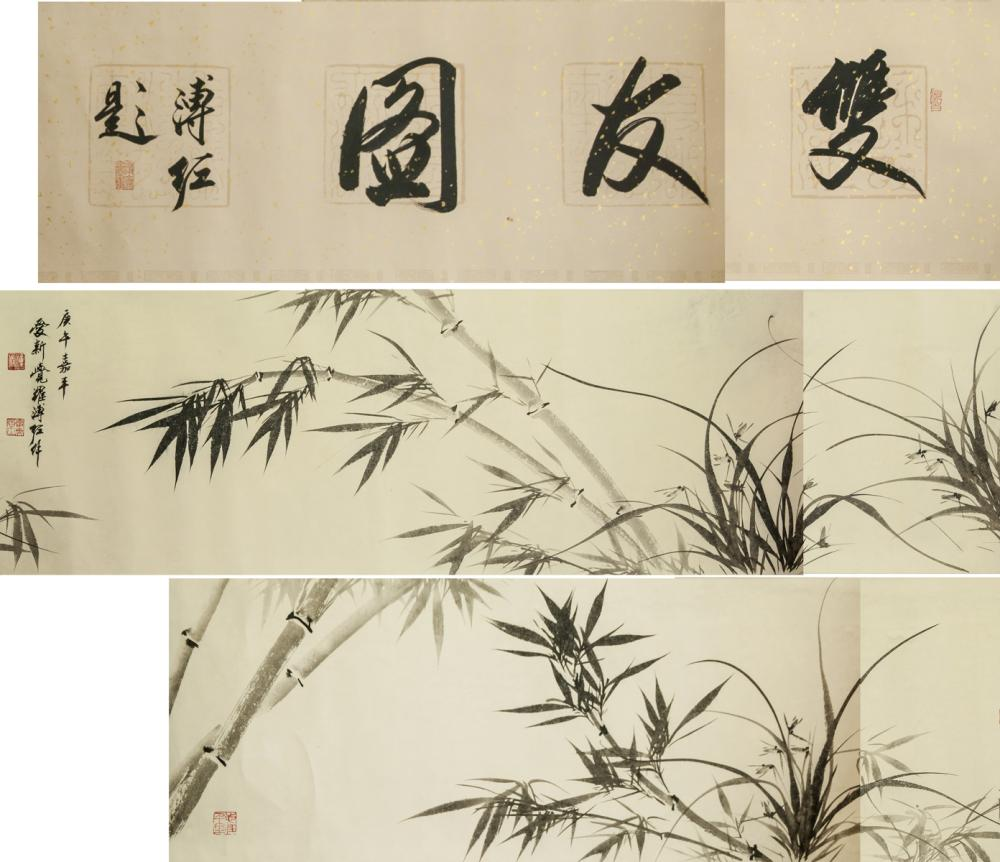 Pu Zuo 1918-2001 Chinese Ink Bamboo & Orchid