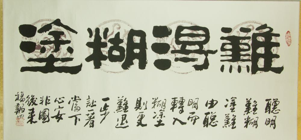 Chinese Ink Calligraphy Scroll w/ Artist Seals