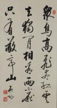 Chinese Calligraphy on Scroll Signed Qi Gong