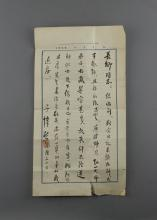 Chinese Calligraphy on Paper Signed Feng Zi Kai