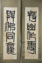 Pair of Chinese Calligraphy Attributed Qi Baishi