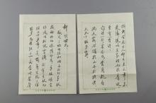Four Pcs of Chinese Calligraphy Signed Zhao Puchu