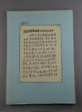 27 Pieces of Chinese Script Signed Deng Yingchao