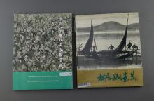 Four Vintage Chinese Art Books