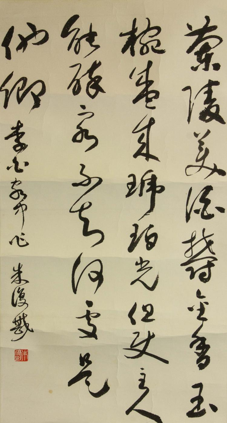 Zhu Fukan 1900 1989 Chinese Calligraphy On Paper