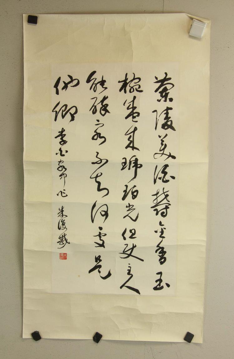 Zhu Fukan 1900 1989 Chinese Calligraphy On Paper