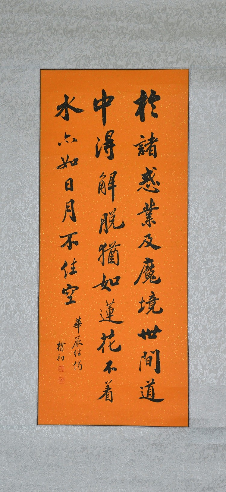 Chinese Script Calligraphy on Paper