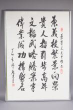 Chinese Calligraphy Signed Ying Ji