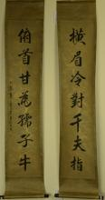 Pair Chinese Calligraphy on Gold Paper Lao She