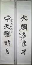 Pair of Chinese Calligraphy Yu You Ren 1879-1964