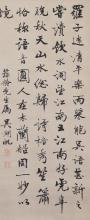 Chinese Script Calligraphy Wu Hu Fan 1894-1968