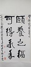 Chinese Scroll Script Calligraphy Li Keran