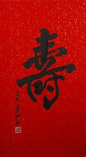 Longevity Calligraphy Attributed to Zhang Daqian