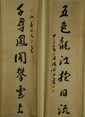 Pair of Chinese Calligraphy Signed Lu Yan Shao