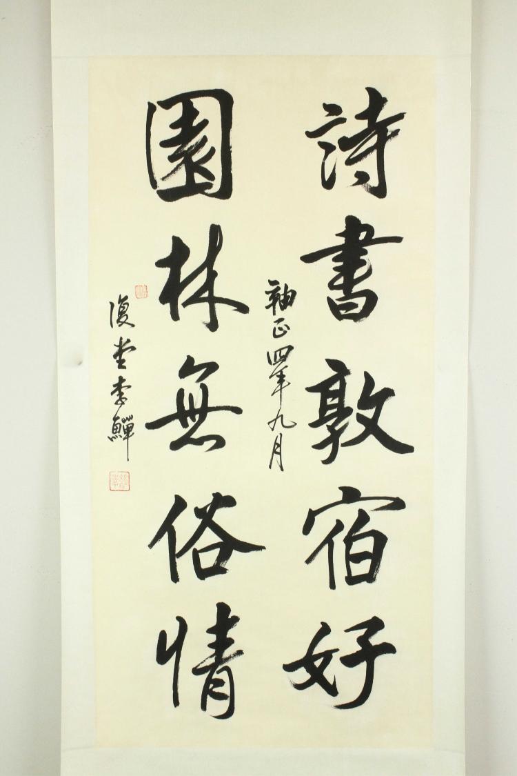 Li Shan 1686 1756 Chinese Calligraphy Scroll