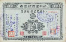 1942 China Republic Thrift & Reconstruction Bond