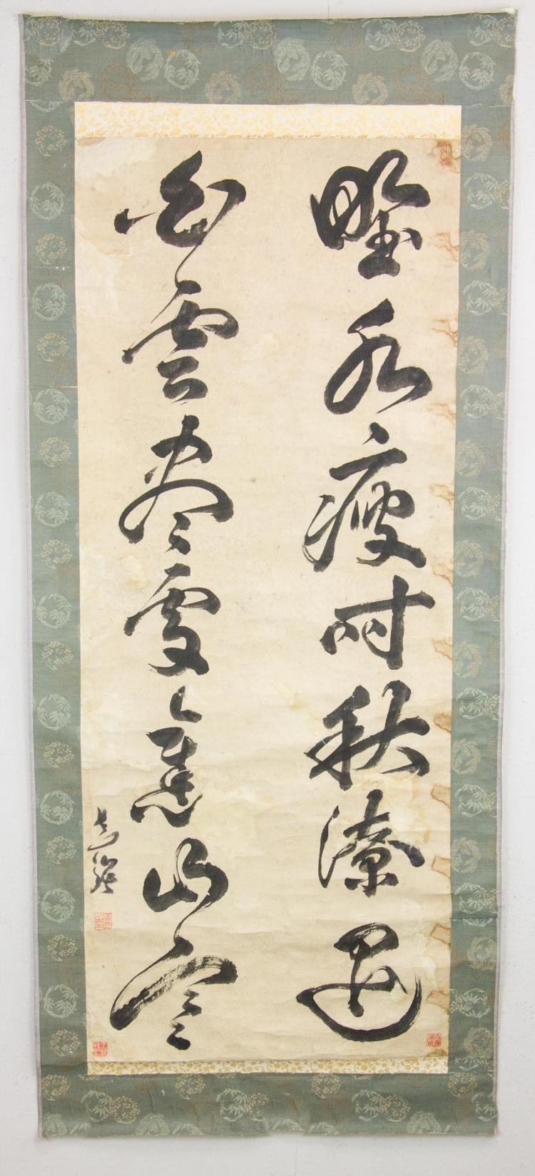 Chinese Calligraphy On Paper Roll Signed By Artist