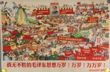 Chinese Republic Embroidery Blanket