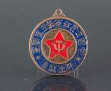 Chinese Red Army Medal of Pass Permission
