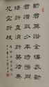 Chinese Calligraphy Signed Wang Shou Shan & Sealed