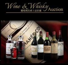 A|A|A|A WINE AUCTION