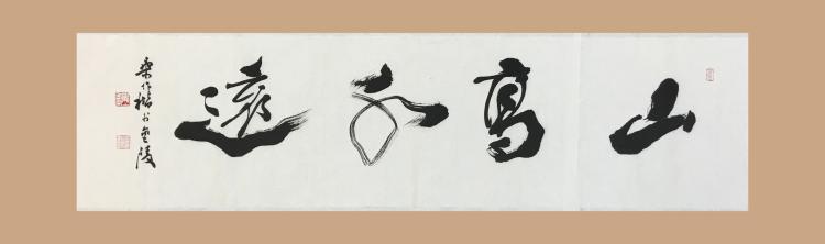 Sang Zuo Kai,  Chinese Calligraphy  ¡°É½¸ßË®Ô¶¡±
