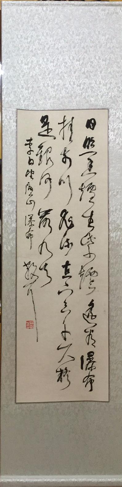 Lin Sanzhi(), Calligraphy in Cursive Script