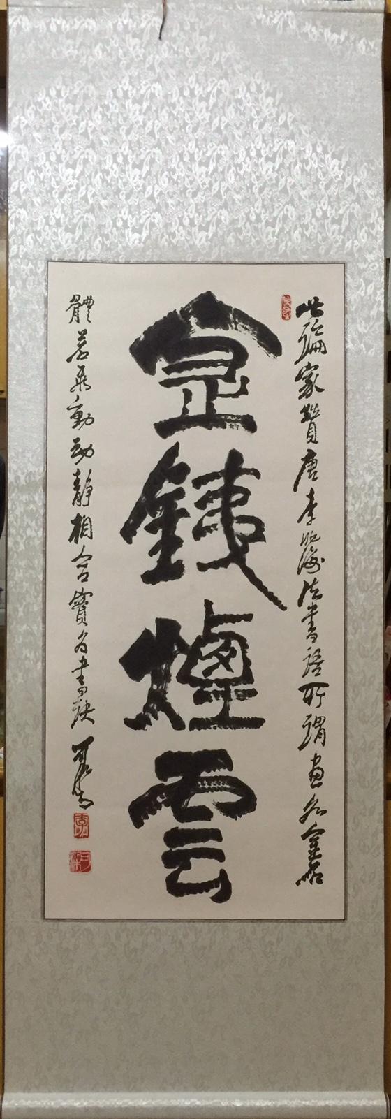 Li Keran(1907-1989), Calligraphy