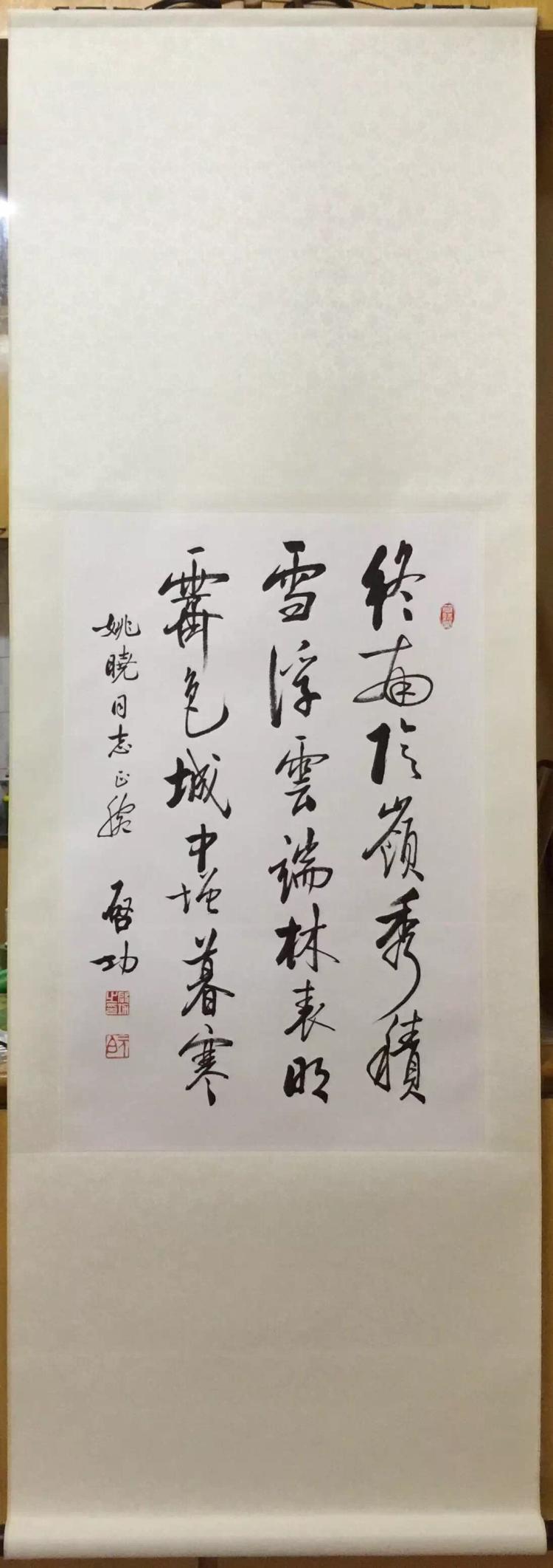 Qi Gong  (1912-2005), Calligraphy