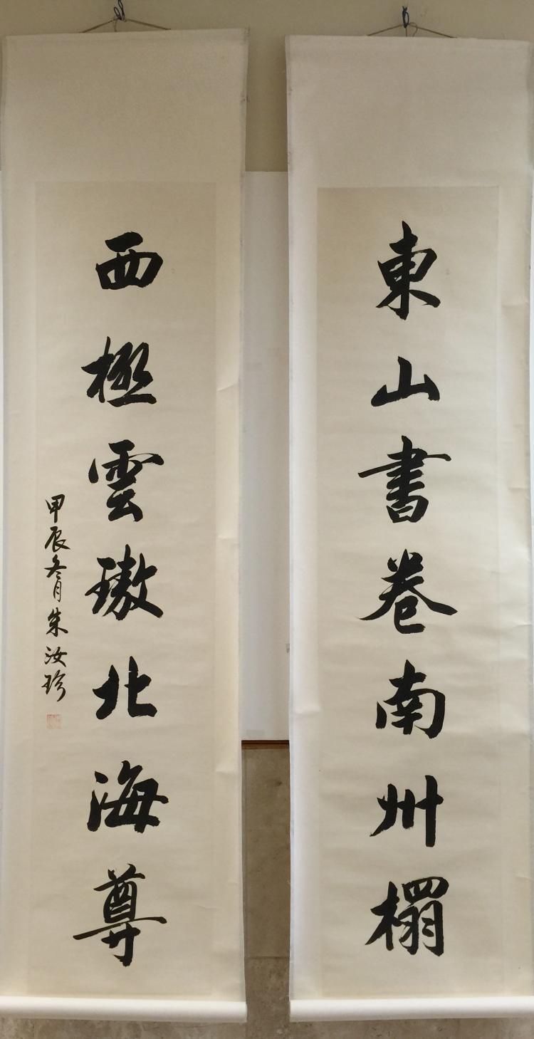 Zhu Ruzhen, Pair of Calligraphy