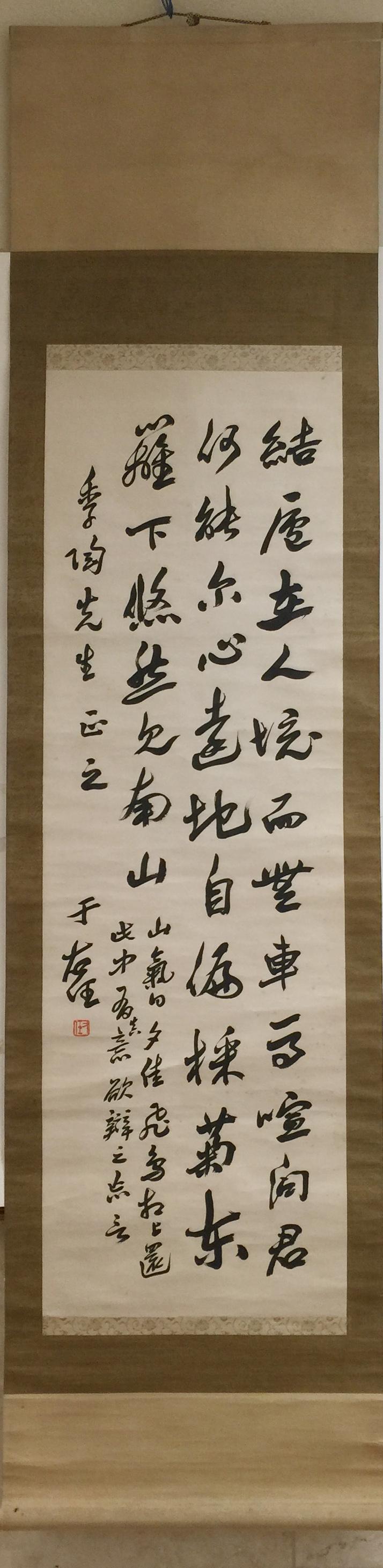 Yu Youren(1879£1964), Calligraphy