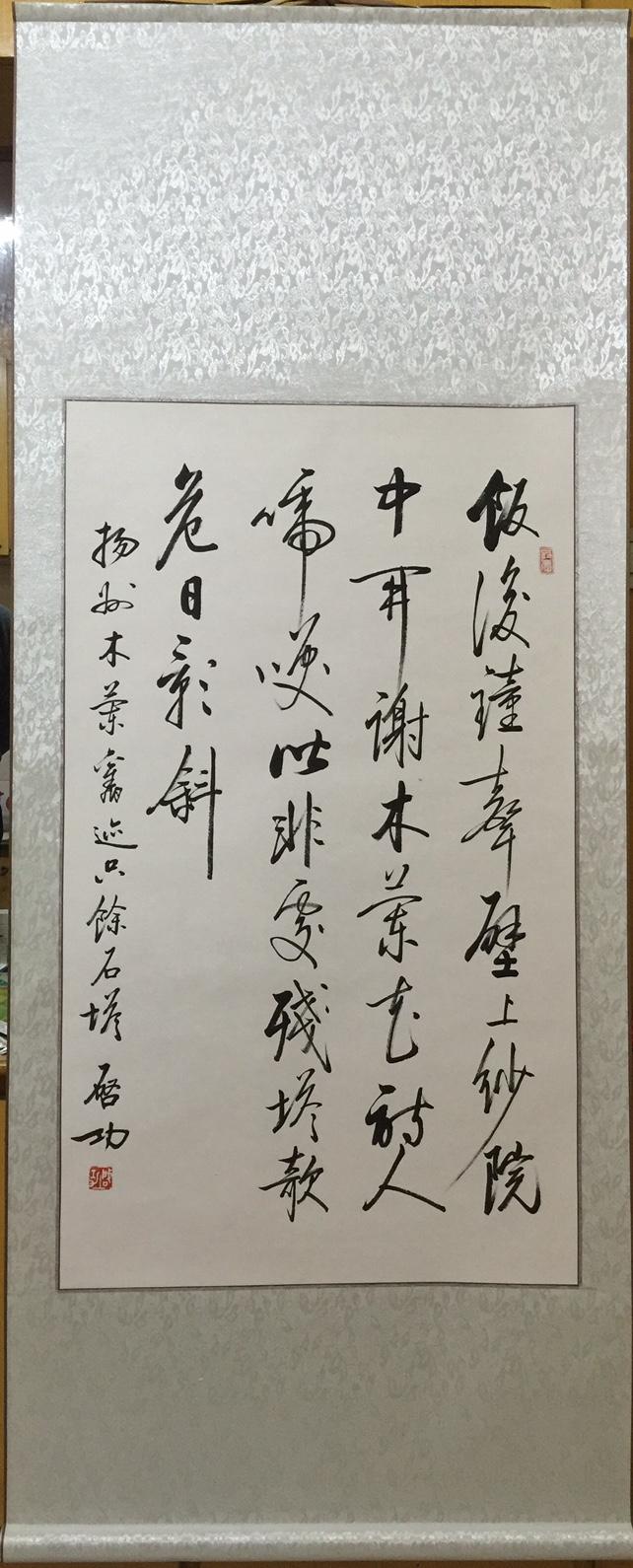 Qi Gong(1912-2005), Calligraphy