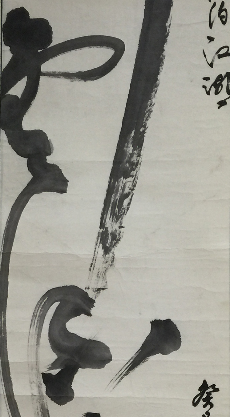 Chinese Calligraphy Ink On Paper