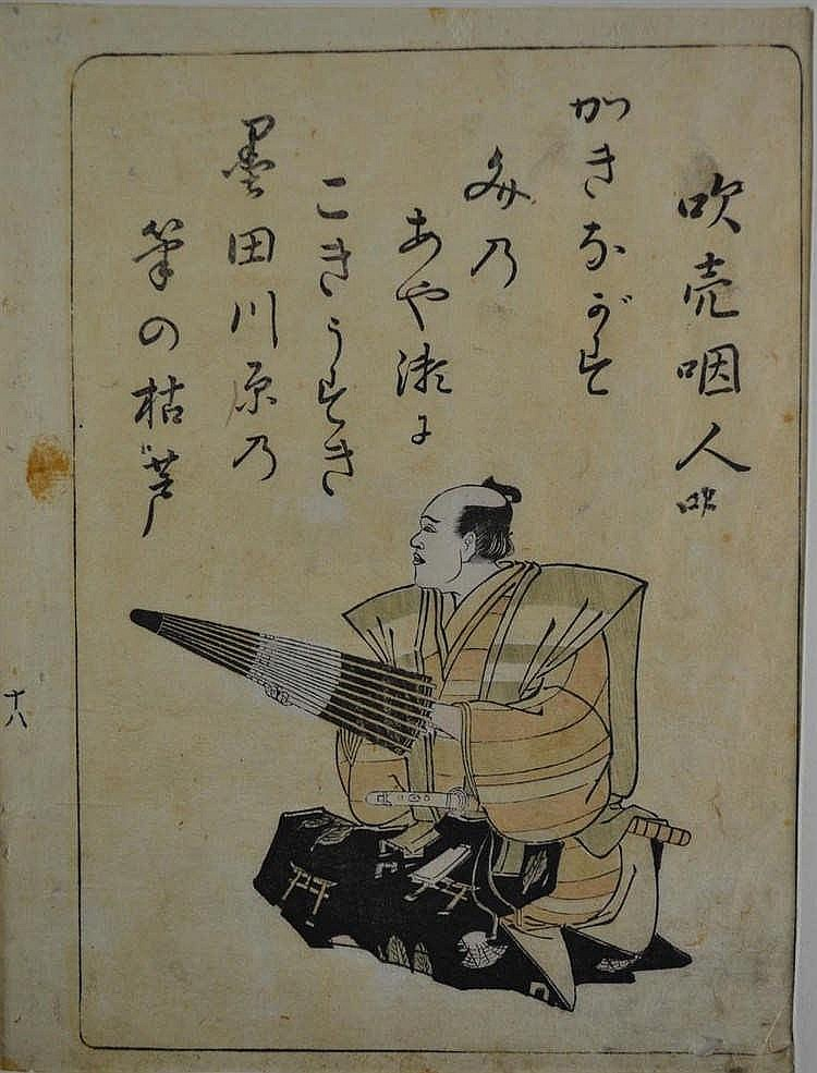 Shuncho