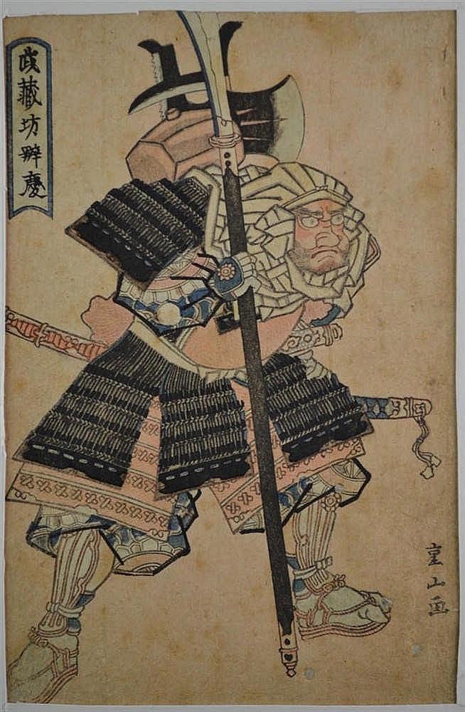 Shigenobu II