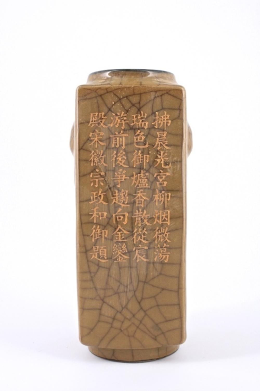 Song Ge Yao Crackle Double-Ear Chong Vase
