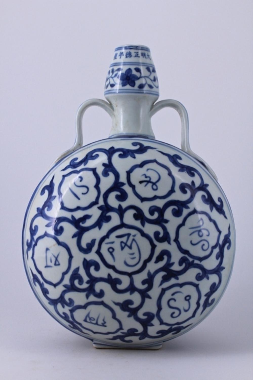 Ming Blue&White Porcelain Flask