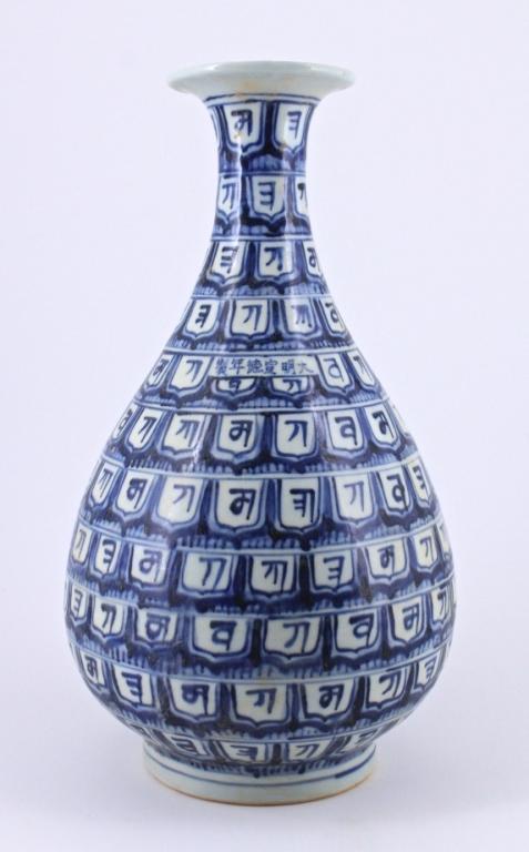 Large Ming Blue&White Character Vase XuanDe Mark