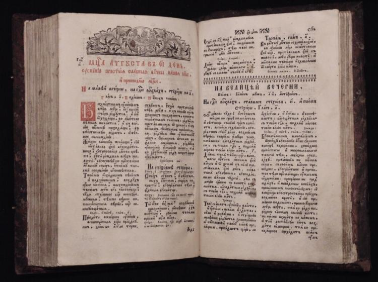 18th C. Slavonic Psalter