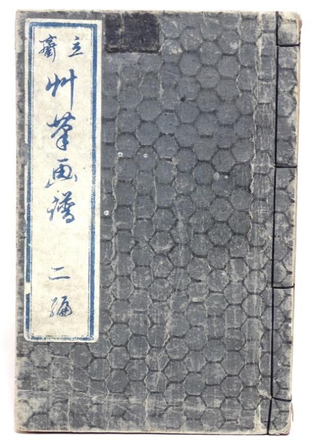 [Japanese Woodblock Prints]