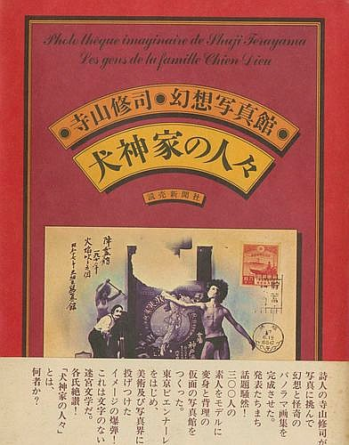 Terayama, Shuji (1935-1983)  Photothèque imaginaire de Shuji Terayama.  Les gens de la famille Chien Dieu.