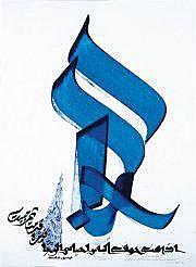 Hassan MASSOUDY [iranien] (Né en 1944) Si je meurs