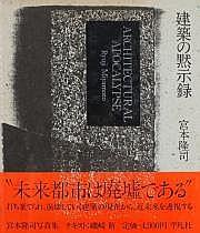 Livres de photographies: Miyamoto, Ryuji (né en