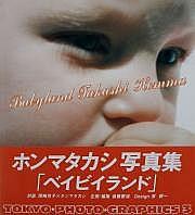 Livres de photographies: Homma, Takashi (né en