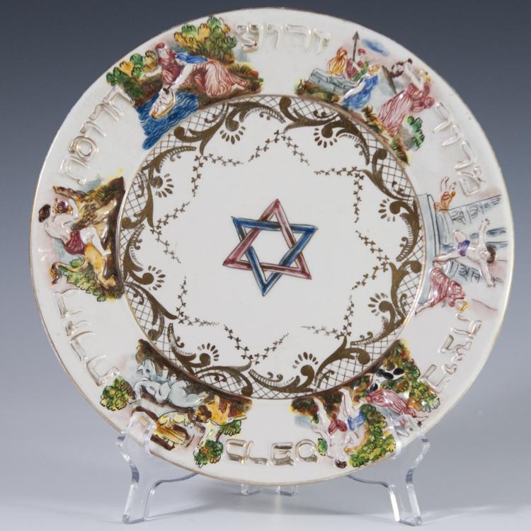 Antique Capodimonte Porcelain Seder Plate & Capodimonte Porcelain Seder Plate