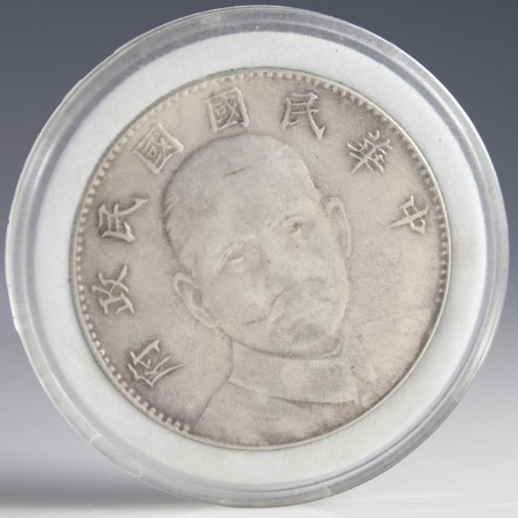 1927 Chinese Republic Sun Zhong Shan Silver Dollar