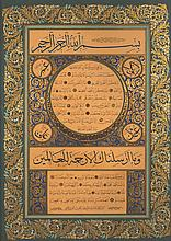Houlya' from Calligrapher Ahmed Al Bari (Syrian, Late 20th Century) - لوحة إسلامية قرآنية مزخرفة بالمينا الملونة بيد الخطاط أحمد الباري، سوريا أواخر القرن 20