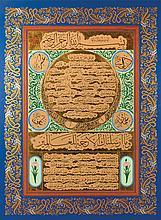 Large Illuminated 'Houlya', Late 20th Century - لوحة إسلامية قرآنية مزخرفة بالمينا الملونة وورق الذهب بيد الخطاط عاصم البغدادي، أواخر القرن 20